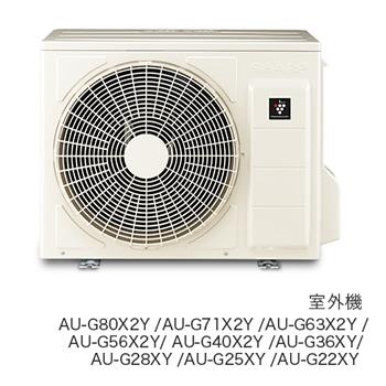AY-G25X-W