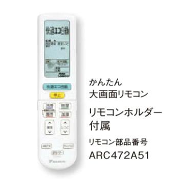 S56UTRXP-W(-C)